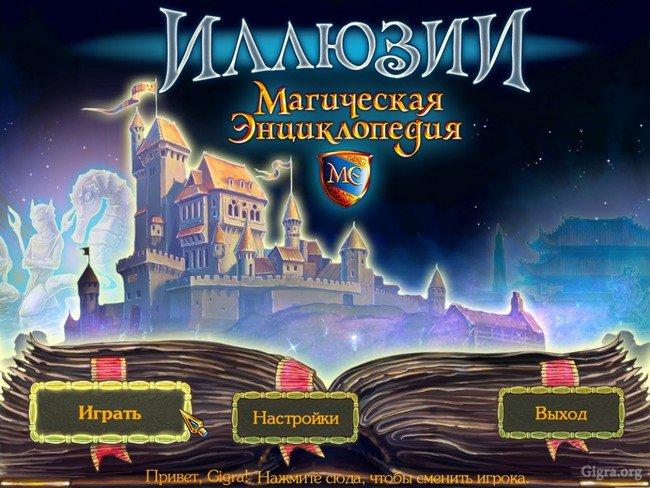 1352675054_magic_encyclopedia_illusions.