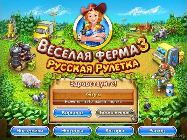 PW-Guide.ru - База знаний Perfect World. скачать игру весёлая ферма 3 на ко