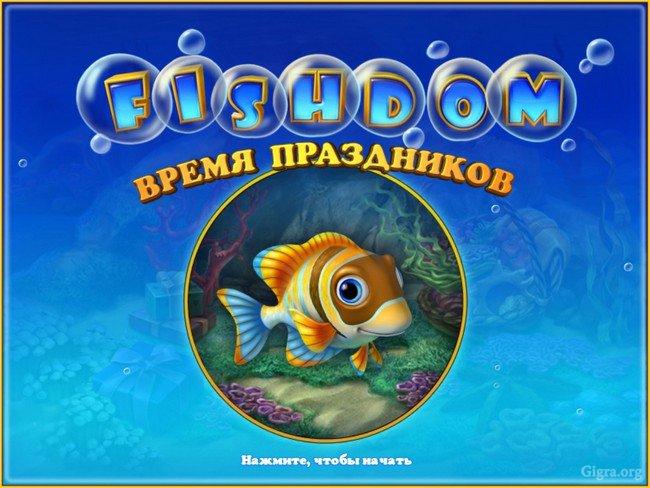 Скачать Fishdom Время Праздников (2010) PC торрент бесплатно.
