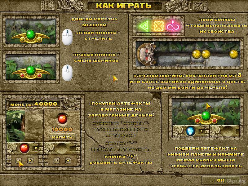 Игра Постройка 4 Ключ
